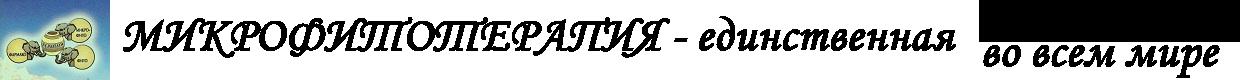 Микрофитотерапия | микро-фито-фармако терапия +79032481644 |Ройзман Семён Аркадьевич - академик, доктор медицинских наук, врач высшей категории, профессор, терапевт.
